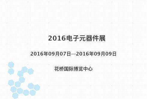 2016电子元器件展