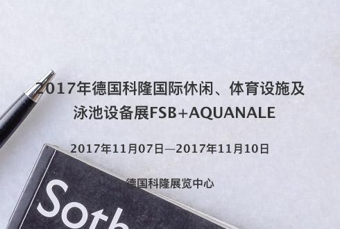 2017年德国科隆国际休闲、体育设施及泳池设备展FSB+AQUANALE