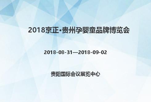 2018京正·贵州孕婴童品牌博览会