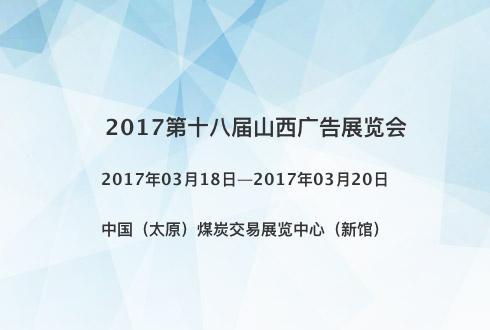 2017第十八届山西广告展览会