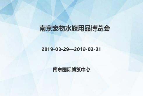 2019年南京宠物水族用品博览会