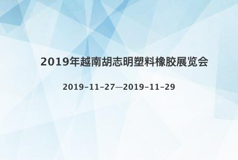 2019年越南胡志明塑料橡胶展览会