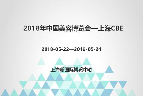 2018年中国美容博览会—上海CBE