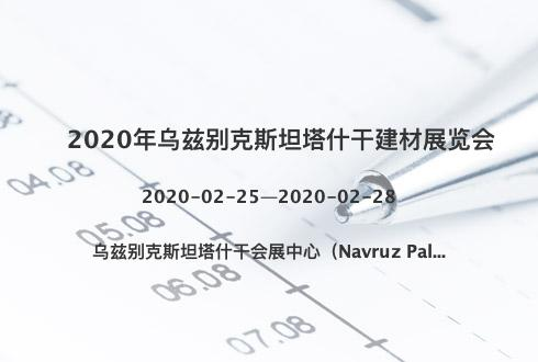 2020年乌兹别克斯坦塔什干建材展览会