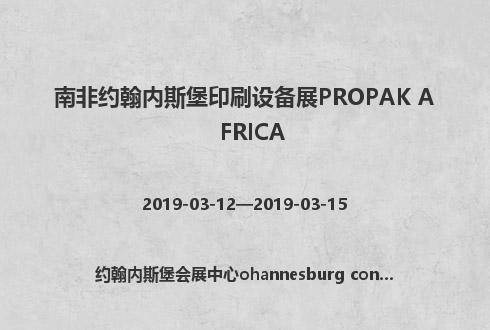 南非约翰内斯堡印刷设备展PROPAK AFRICA