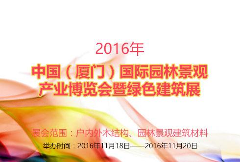 2016年福建中国(厦门)国际园林景观产业博览会暨绿色建筑展