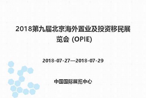 2018第九届北京海外置业及投资移民展览会 (OPIE)