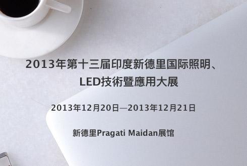 2013年第十三届印度新德里国际照明、LED技術暨應用大展