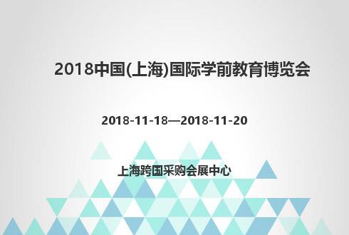 2018中国(上海)国际学前教育博览会