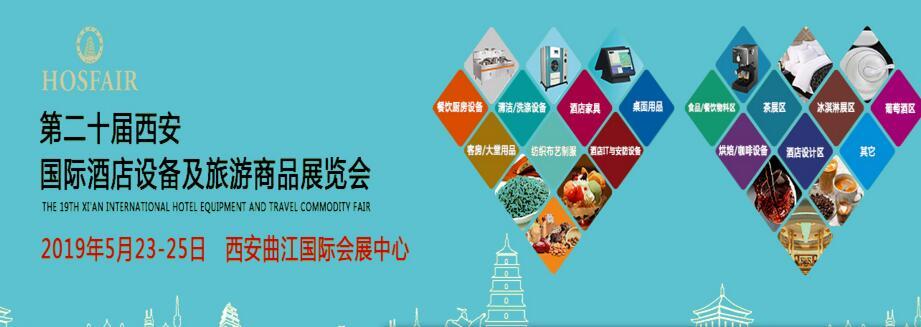 第二十届西安国际酒店设备及用品展览会