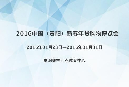 2016中国(贵阳)新春年货购物博览会