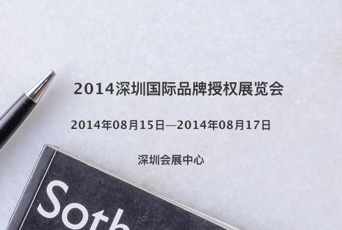 2014深圳国际品牌授权展览会