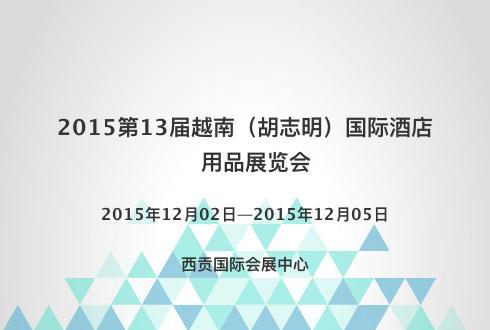 2015第13届越南(胡志明)国际酒店用品展览会