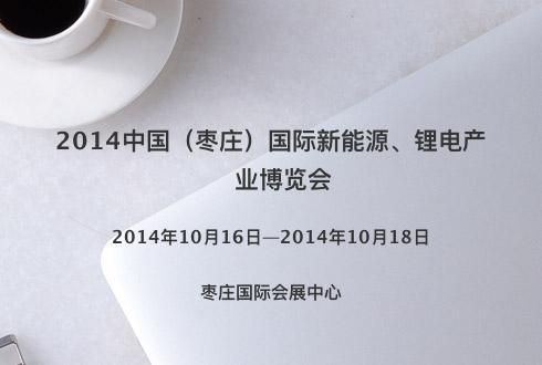 2014中国(枣庄)国际新能源、锂电产业博览会