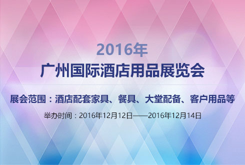 2016年第二十三届广州国际酒店用品展览会