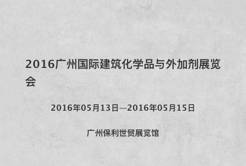 2016广州国际建筑化学品与外加剂展览会