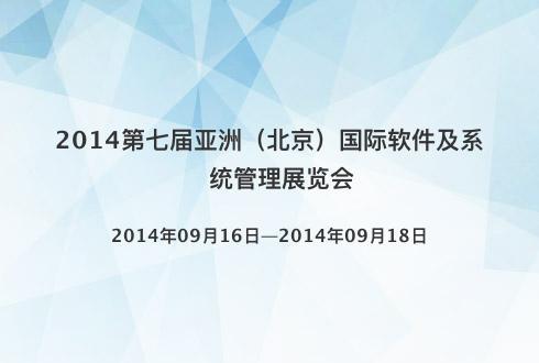 2014第七届亚洲(北京)国际软件及系统管理展览会