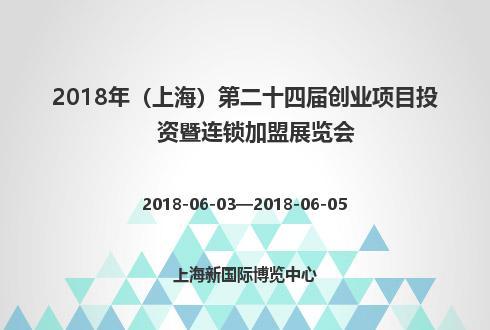2018年(上海)第二十四届创业项目投资暨连锁加盟展览会