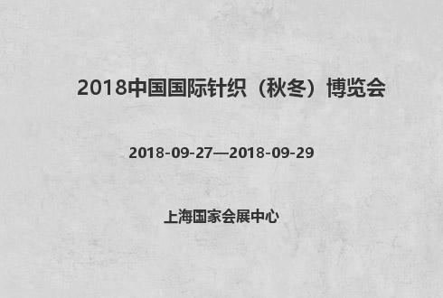 2018中国国际针织(秋冬)博览会