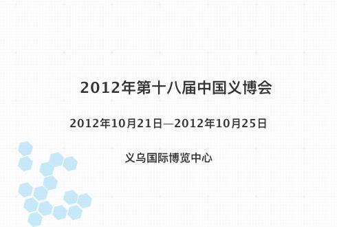 2012年第十八届中国义博会