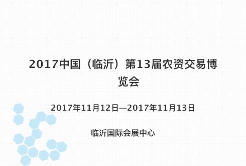 2017中国(临沂)第13届农资交易博览会