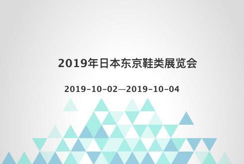 2019年日本东京鞋类展览会
