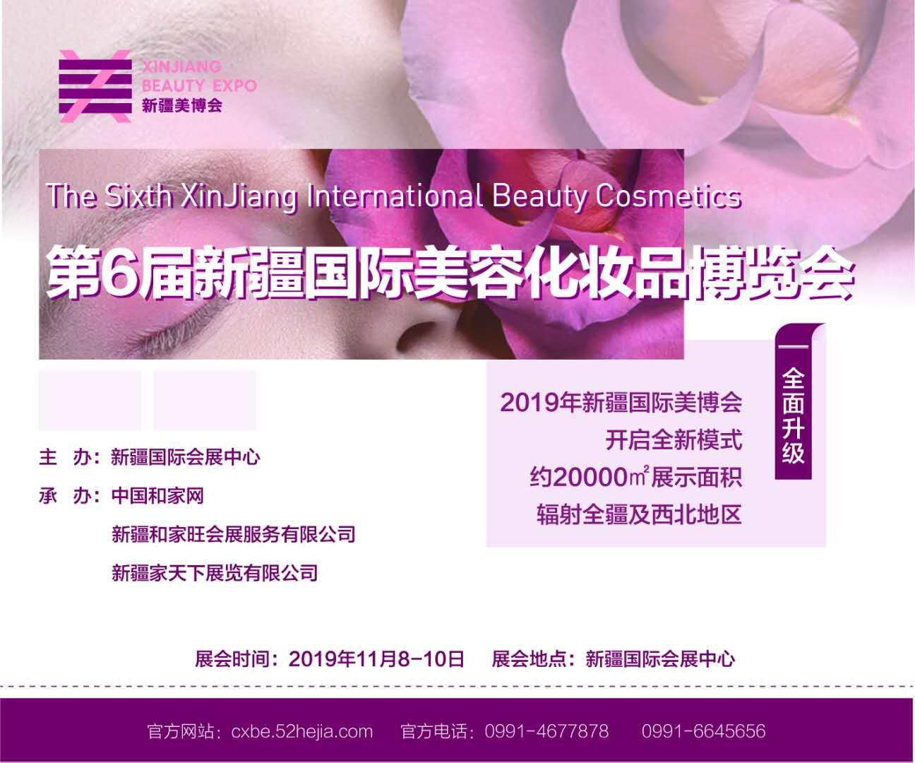 第六届新疆国际美容化妆品博览会