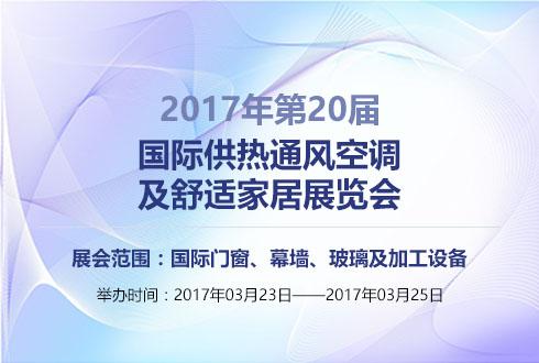 2017年中国东北第20届国际供热通风空调及舒适家居展览会