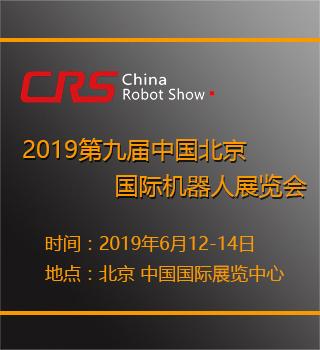 2019第九届中国北京国际机器人展览会