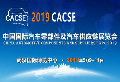 2019中国国际汽车零部件及汽车供应链展览会