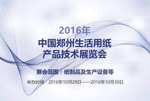 2016年中国郑州生活用纸产品技术展览会