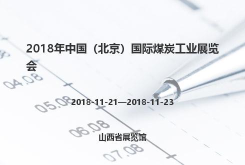 2018年中国(北京)国际煤炭工业展览会