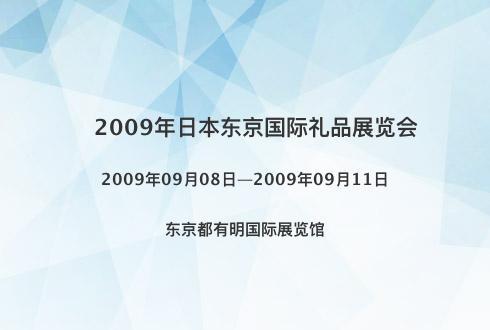 2009年日本东京国际礼品展览会