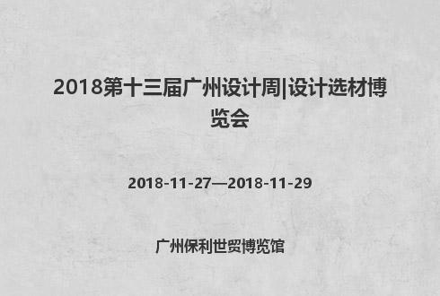 2018第十三届广州设计周|设计选材博览会