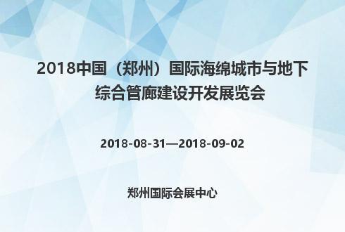 2018中国(郑州)国际海绵城市与地下综合管廊建设开发展览会