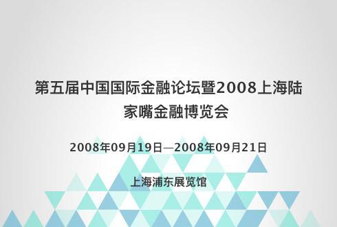 第五届中国国际金融论坛暨2008上海陆家嘴金融博览会