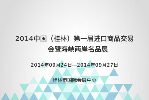 2014中国(桂林)第一届进口商品交易会暨海峡两岸名品展