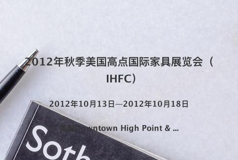 2012年秋季美国高点国际家具展览会(IHFC)