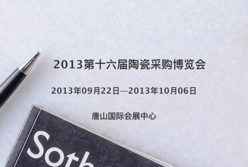 2013第十六届陶瓷采购博览会