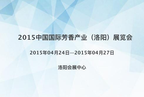 2015中国国际芳香产业(洛阳)展览会