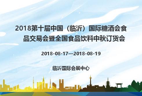 2018第十届中国(临沂)国际糖酒会食品交易会暨全国食品饮料中秋订货会