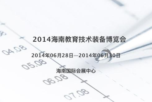 2014海南教育技术装备博览会
