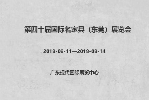 第四十届国际名家具(东莞)展览会