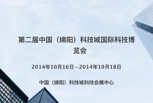 第二届中国(绵阳)科技城国际科技博览会