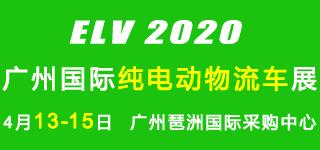 2020广州国际纯电动物流车展览会