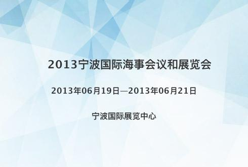 2013宁波国际海事会议和展览会