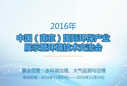 2016年江苏中国(南京)国际环保产业展示暨环境技术交流会