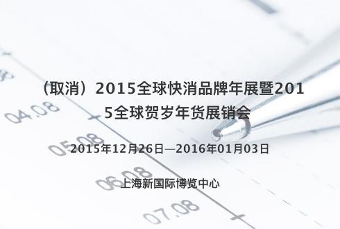 2015全球快消品牌年展暨2015全球贺岁年货展销会