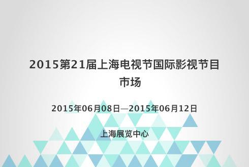 2015第21届上海电视节国际影视节目市场