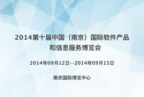 2014第十届中国(南京)国际软件产品和信息服务博览会